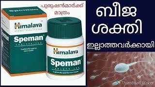 ബീജത്തിന് ശക്തി ഇല്ലാത്തവർക്കായി Himalaya sperman, sperm lncrease Medicine,malayalam