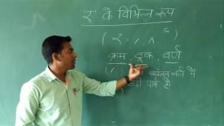 Video Hindi varnamala- Ra ki matra ( 'र्' की मात्रा / 'र्' के विभिन्न रूप ) download MP3, 3GP, MP4, WEBM, AVI, FLV September 2018