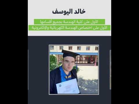 سوريون تفوقوا على أقرانهم في بلاد اللجوء وحققوا إنجازات تعليمية