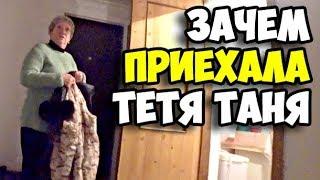 Тетя Таня приехала из Москвы в Приютное и зашла в гости || Друг заболел || Чебуреки из лаваша рецепт