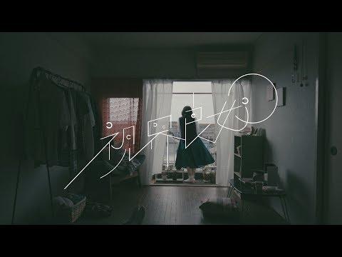 スカート / 視界良好【OFFICIAL MUSIC VIDEO】