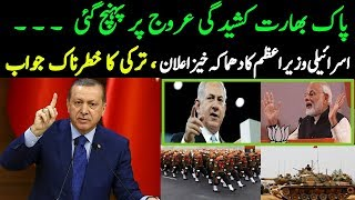 ALIF NAMA Latest Headlines |Turkish president big announcement,India Pakistan news