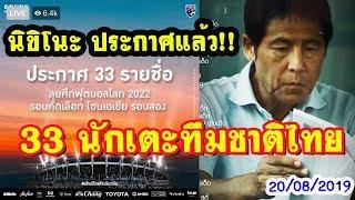 นิชิโนะ!!ประกาศรายชื่อ 33 นักเตะทีมชาติไทย สู้ศึกฟุตบอลโลก 2022 รอบคัดเลือก