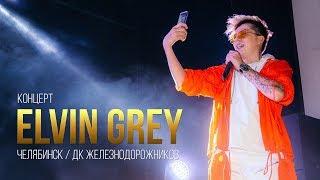 Концерт Elvin Grey в Челябинске / ДК Железнодорожников