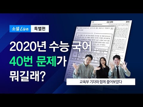 [2020 수능] JTBC 기자들이 직접 풀어보았다!|소셜라이브 특별영상