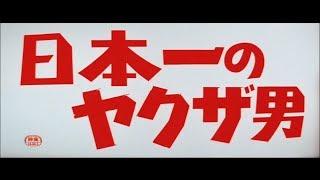 映画「日本一のヤクザ男」主題歌。 作詞:なかにし礼 作曲:猪俣公章.
