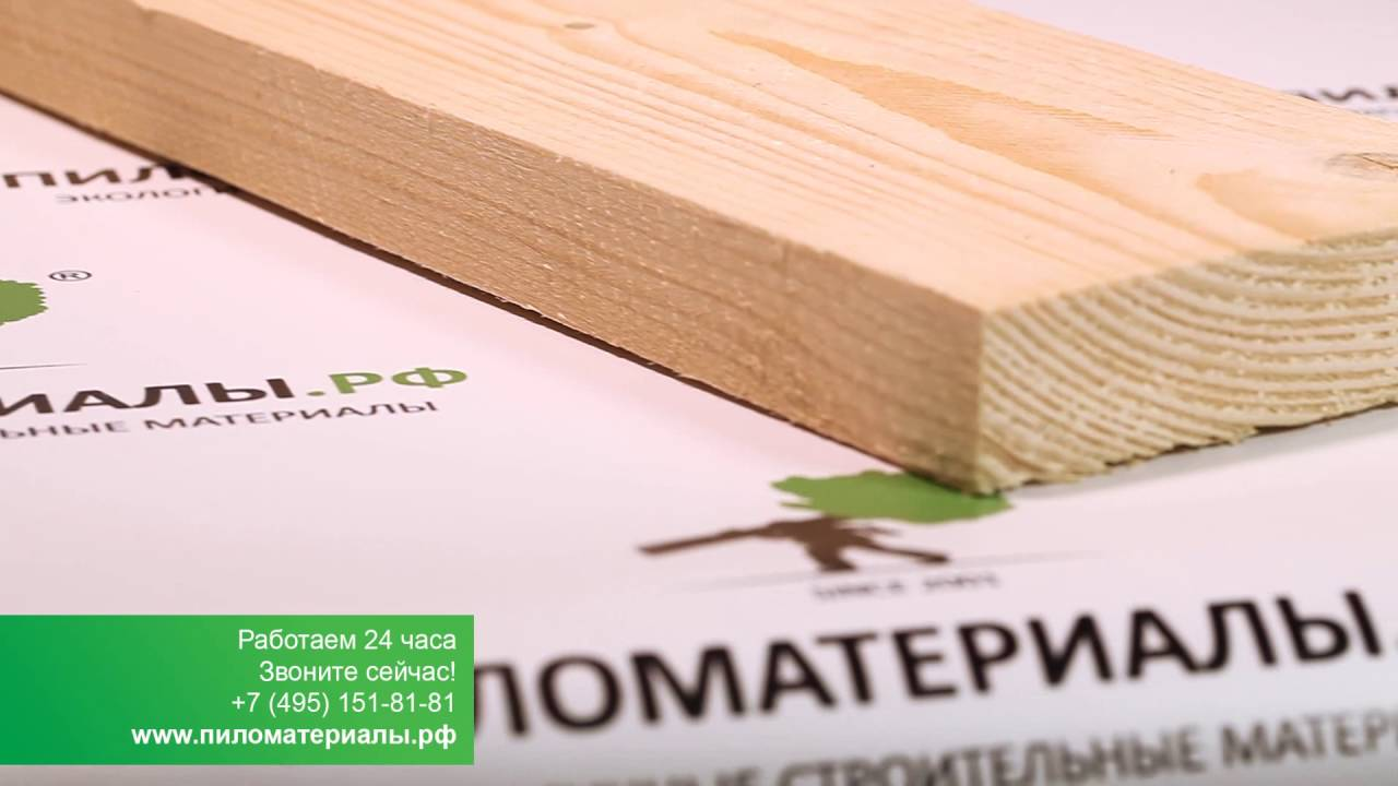 Продажа пиломатериала со склада в москве у нас вы найдете доску и мебельный щит так же мы продаем термодревесину и готовые изделия.