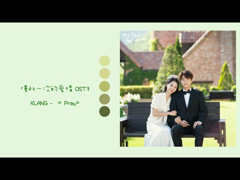 中英字🌧僅此一次的愛情(단 하나의사랑) OST7