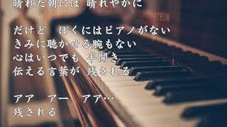 もしもピアノが弾けたなら/いい夢みろよ」は、1981年 西田敏行のシングルである。
