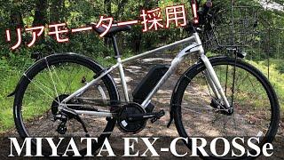 リアモーターを採用した充実装備e-bike!MIYATA【EX-CROSSe】