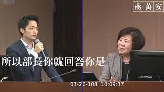 20190320【勞動部長一直跳針迴避,不斷逼問始鬆口反對罷工預告期】