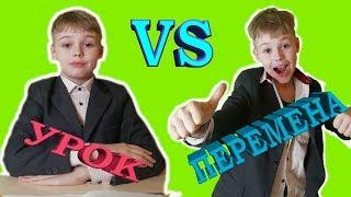 УРОК против ПЕРЕМЕНЫ/урок vs перемена