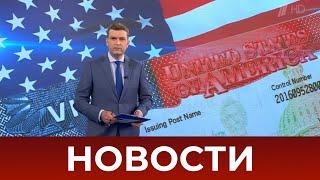 Выпуск новостей в 18:00 от 30.04.2021