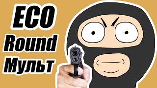 CS:GO les moments drôles de l'animation de l'épisode 5 eco round round eco