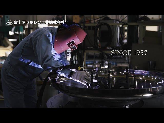 ふじさん住宅展示場30秒TVCM~物づくりの精神を~ 富士アセチレン工業株式会社