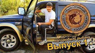 Выпуск 1. Автомобиль Рыбака. Алматы. Mitsubishi Montero Sport