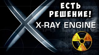 Что делать если сталкер на X- RAR ENGINE не запускается(, 2016-11-05T07:13:58.000Z)