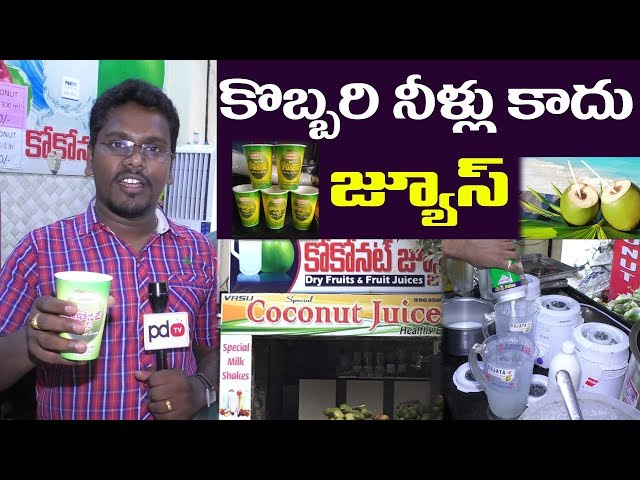 Coconut Juice   Rajamundry Famous Juice   Reasonble Price   ఇలాంటి జ్యూస్ ఒకటి ఉందని నాకు తెలీదు.