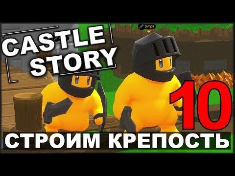 СТРОИМ И ОБОРОНЯЕМ КРЕПОСТЬ - CASTLE STORY #10