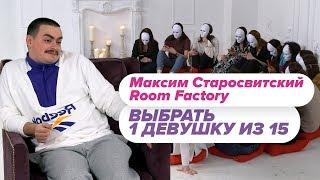 Выбрать 1 из 15. Максим Старосвитский играет в Чат На Вылет / Пинк Шугар