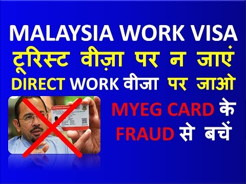 MALAYSIA WORK PERMIT FROM INDIA || DONT GO ON TOURIST VISA OR MYEG CARD ITS FRAUD