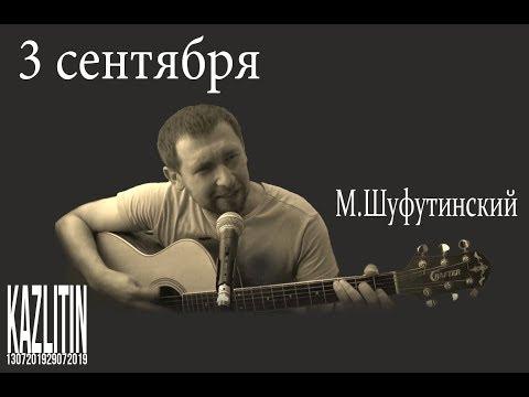 3 сентября - Шуфутинский / кавер Казлитин
