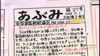 NHK熱中時間『家庭新聞』4分24秒