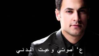 Hadi Aswad - 3la Sawti with Lyrics هادي أسود - ع صوتي مع كلمات