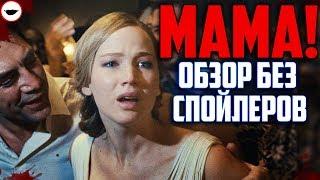 МАМА! обзор фильма Даррена Аронофски - Лучший фильм ужасов 2017