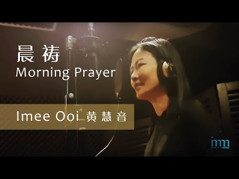 晨祷 Morning Prayer - 黄慧音 Imee Ooi