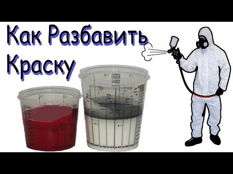 Как разбавить Акриловую краску для краскопульта | Автомобильная акриловая краска