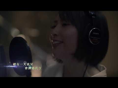 藍井艾露/流星 (中文字幕短版)