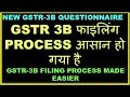 GSTR3B Questionnaire to make it easy for taxpayers | Latest change in GSTR3B to ease filing process