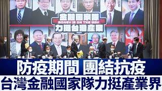 「金融國家隊」氣勢登場 9大公股行庫力挺產業界|新唐人亞太電視|20200423