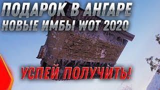 СРОЧНО ЗАБЕРИ ПОДАРОК В АНГАРЕ WOT! НОВАЯ ИМБА wot БЕСПЛАТНО ОТ WG - НОВЫЙ ПАТЧ 1.9 world of tanks