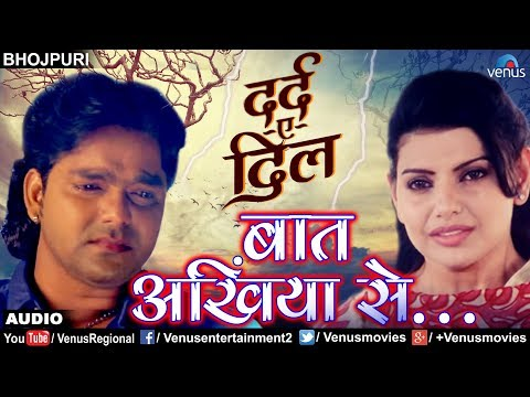 Latest Bhojpuri Sad Song 2018 | Pawan Singh | Baat Akhiyan Se Jab Jab | दर्द के आँसू रूक नही पाते