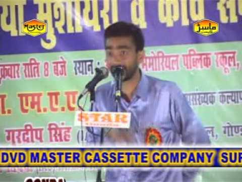 Superhit Mushaira Video 2015 By Anil Baujhar