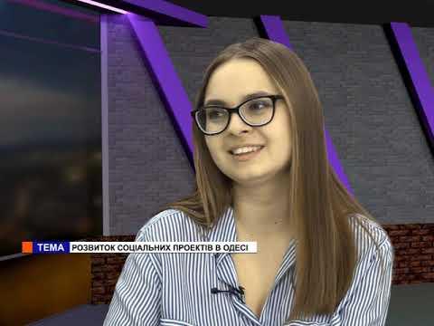 Медиа Информ: Ми (20.03.2019) Марина Мрук, Любов Кучма. Розвиток соціальних проектів в Одесі