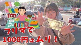 フリマでは安すぎて1000円使えません!