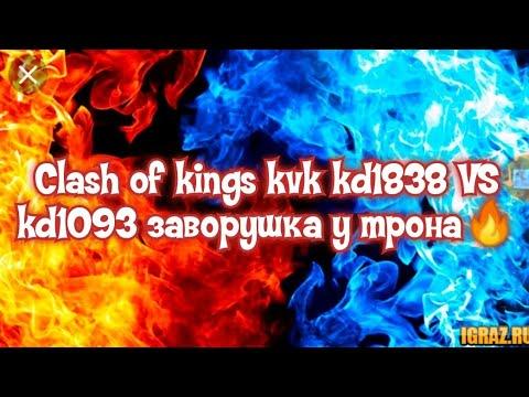 Clash Of Kings Kvk Kd1838 VS Kd1093 заворушка у трона 🔥