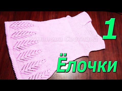 """Детское  платье спицами """"Ёлочки"""" 1 часть МК"""