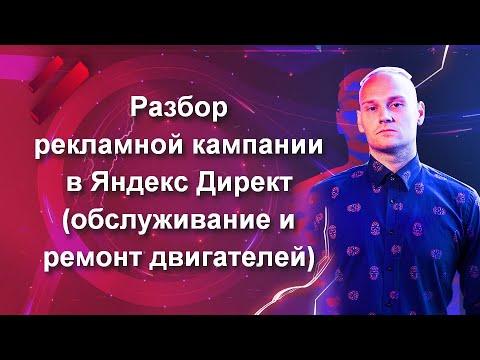 Разбор рекламной кампании в Яндекс Директ (обслуживание и ремонт двигателей)