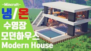 [마인크래프트 건축] 🏠 냉/온 수영장 모던하우스 만들기 + 초급 +