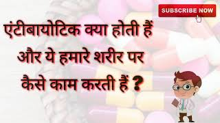 kya pregnancy me dauble antibiotic de sakte h