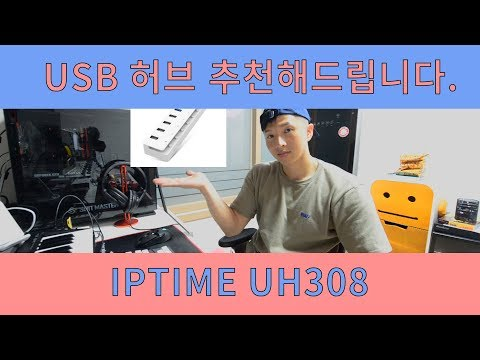 USB허브 추천해드립니다.IPTIME UH308 컴퓨터장비