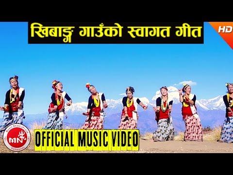 New Nepali Lok Geet 2016/2073 | Swagat...