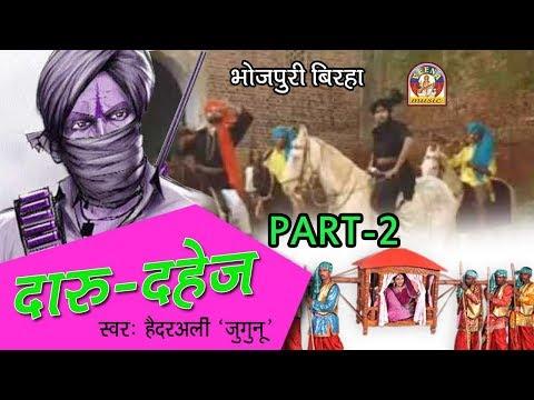 Bhojpuri Super Hit Birha haider ali jugunu || दारू दहेज़ - डाकू परशुराम  || PART - 2