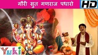 Gauri Sut Ganraj Padharo Gauri Sut Ganraj Padharo by Mukesh Bagda Lord Ganesh Bhajan Hindi