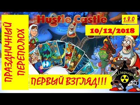 Hustle Castle | Праздничный переполох. Обзор. 10/12/2018
