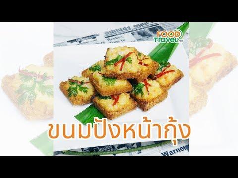 ขนมปังหน้ากุ้ง  อาหารว่างทำง่ายสุดๆ - วันที่ 15 Jun 2019